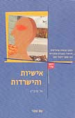 Hebrew TSP cover graphic