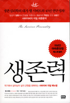 The Survivor Personality - Korean language edition